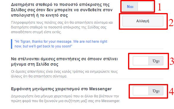 Βοηθός Απαντήσεων Messenger